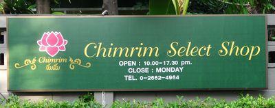 chim-2.jpgのサムネール画像