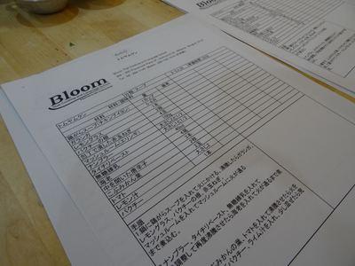 bloom-8.jpg