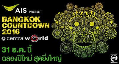 Centralworld-Bangkok-Countdown-2016.jpg