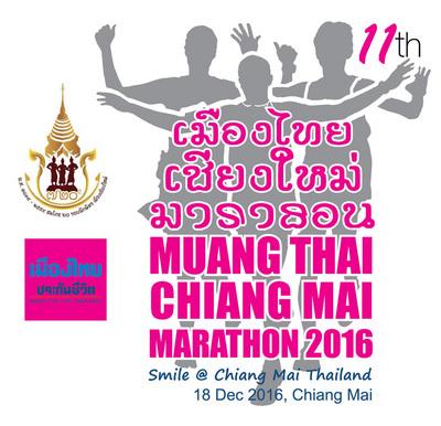 chiangmaimarathon_com_0021_1_1_img1_2340.jpg