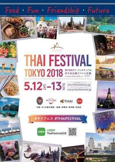 ThaiFestival2018WEBJP.jpg